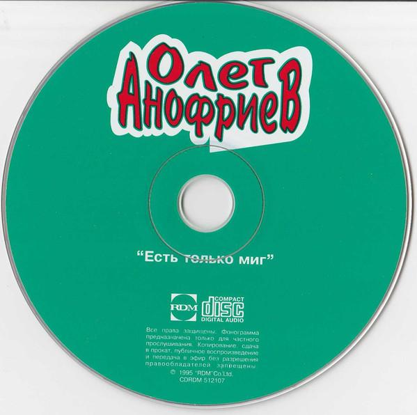 Олег Анофриев Есть только миг 1995