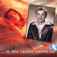 Олег Анофриев «И Вы меня любили» 1999