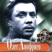 Олег Анофриев «Актер и Песня» 2001