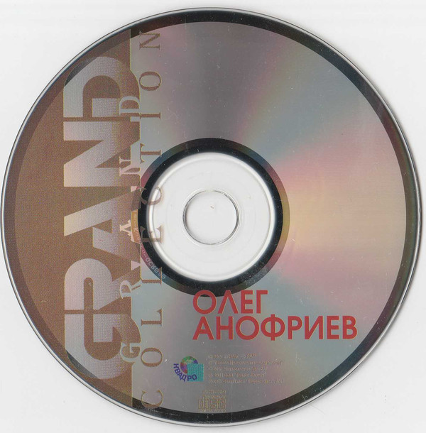Олег Анофриев Grand Collection 2001