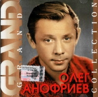 Олег Анофриев Grand Collection 2001 (CD)