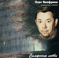 Олег Анофриев «Симфония любви. Романсы и песни» 2002