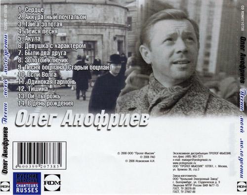 Олег Анофриев Песни моей молодости 2008