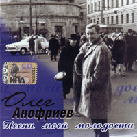 Олег Анофриев «Песни моей молодости» 2008