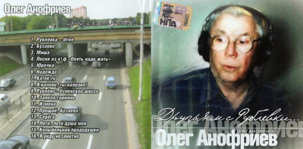 Олег Анофриев Друзьям с Рублёвки 2008