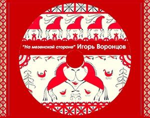 Игорь Воронцов На мензенской стороне 2015