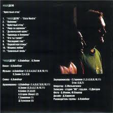 Александр Вайнберг Группа Наше дело Крёстный отец 1994