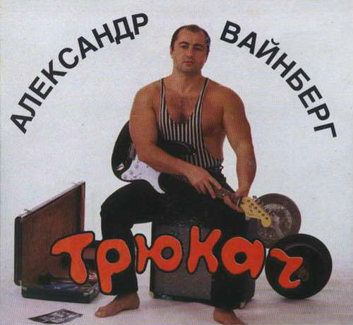 Александр Вайнберг Трюкач 1997