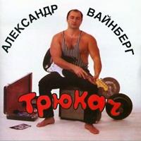 Александр Вайнберг «Трюкач» 1997