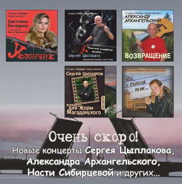Александр Архангельский Мы с Серёгой пели 2015