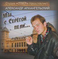 Александр Архангельский (Кулижных) «Мы с Серёгой пели» 2015