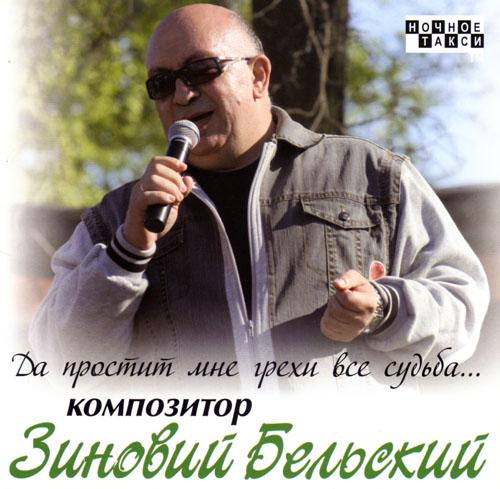 Зиновий Бельский Да простит мне грехи все судьба 2011