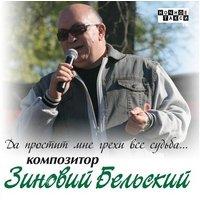 Зиновий Бельский «Да простит мне грехи все судьба» 2011