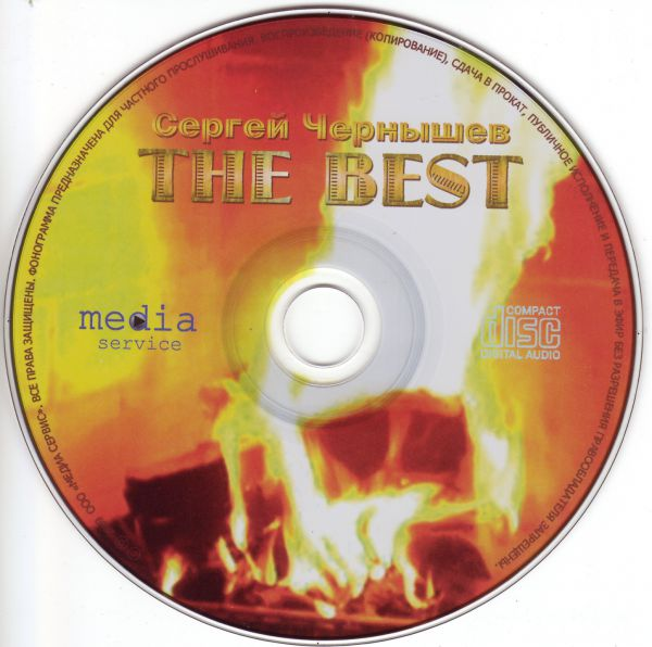 Сергей Чернышев Thе Best 2009