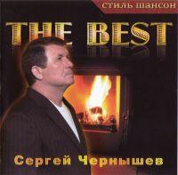 Сергей Чернышев «Thе Best» 2009
