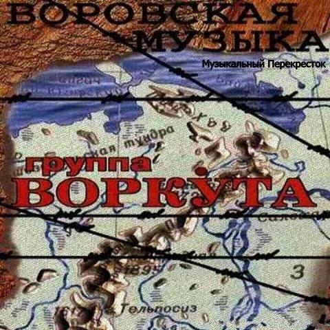Группа Воркута Воровская музыка 2002 (CD). Переиздание
