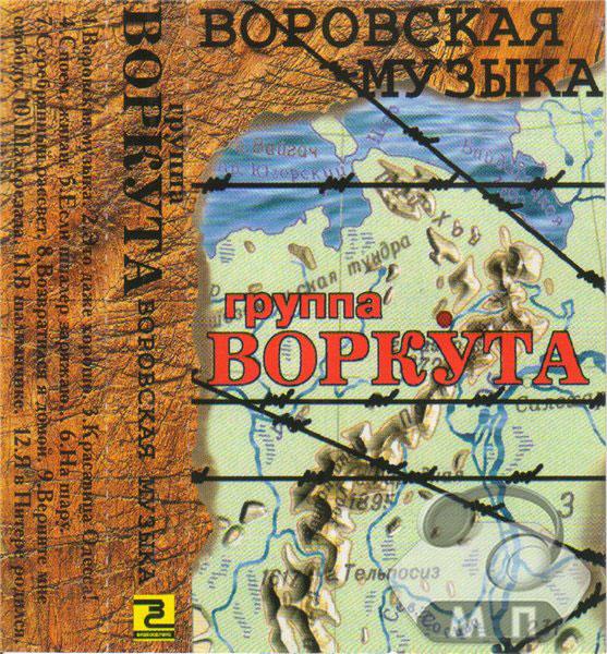 Группа Воркута Воровская музыка 1999 (MC). Аудиокассета