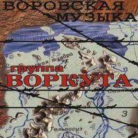 Группа Воркута «Воровская музыка» 1999