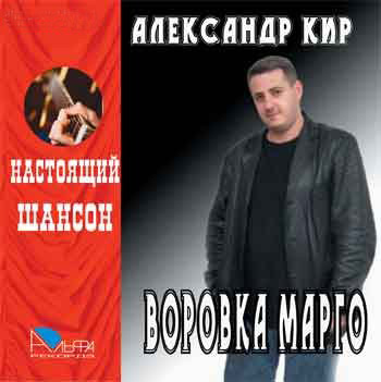 Александр Кир Воровка Марго 2006