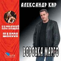 Александр Кир «Воровка Марго» 2006