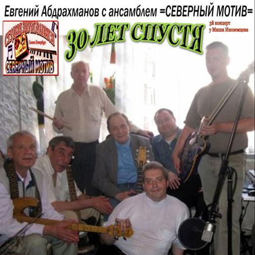 Евгений Абдрахманов 30 лет спустя 2009