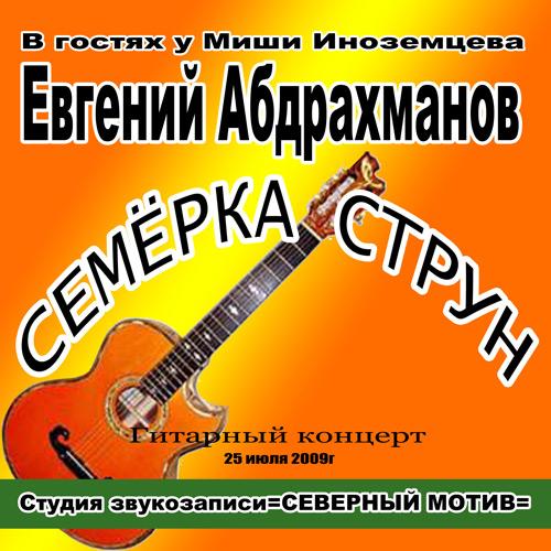 Евгений Абдрахманов Семёрка струн 2009