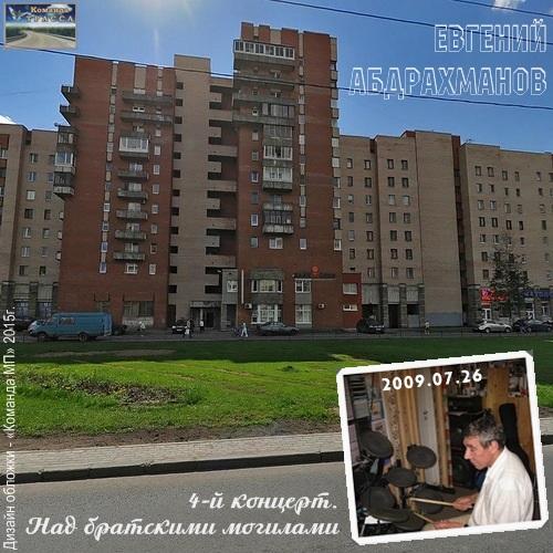 Евгений Абдрахманов Над братскими могилами 2009