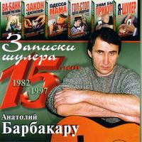 Анатолий Барбакару «Записки шулера.15 лет» 2003