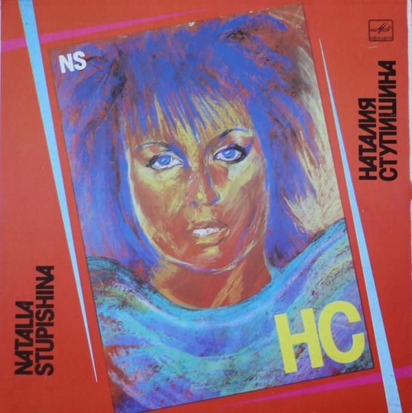 Наталья Ступишина НС 1990 (LP). Виниловая пластинка
