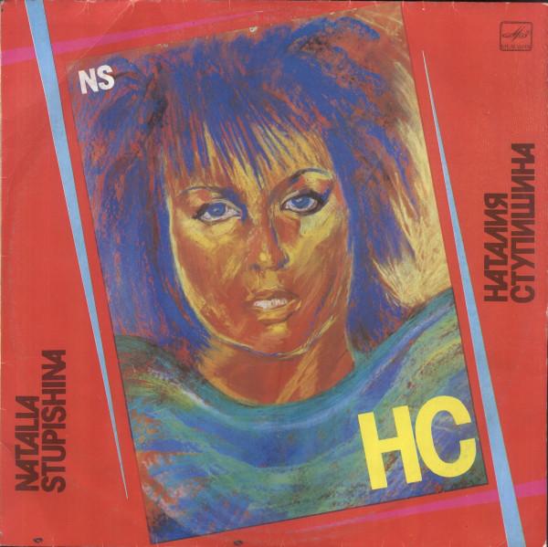 Наталья Ступишина НС 1991 (LP). Виниловая пластинка