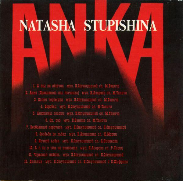 Анка А ты не летчик 1994 (CD)