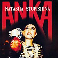 Анка (Наталья Ступишина) «А ты не летчик» 1994