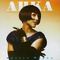 Анка (Наталья Ступишина) «Просто Мария» 1995
