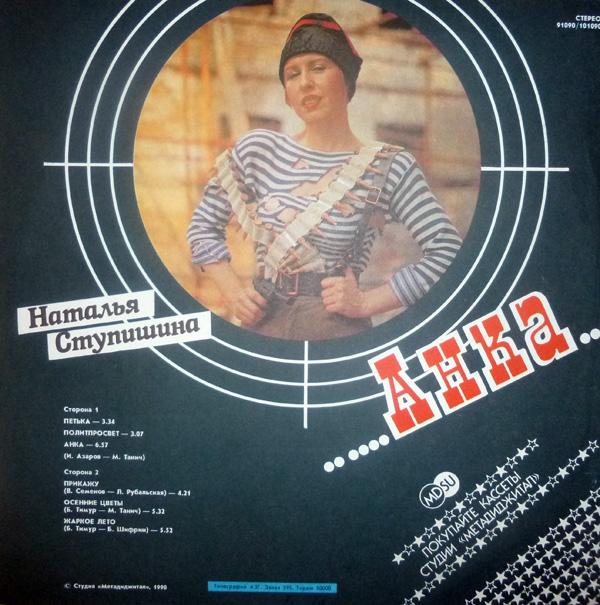 Наталья Ступишина Анка 1990 (LP). Виниловая пластинка