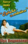 Судьба-злодейка 1997 (MC)