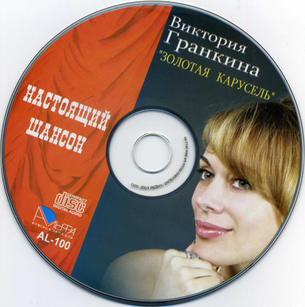 Виктория Гранкина Золотая карусель 2007 (CD)