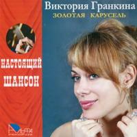 Виктория Гранкина «Золотая карусель» 2007