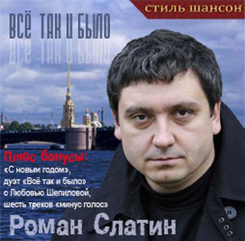 Роман Слатин Всё так и было 2009