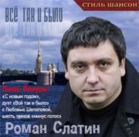 Роман Слатин «Всё так и было» 2009