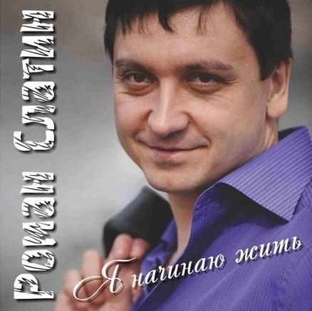 Роман Слатин Я начинаю жить 2012