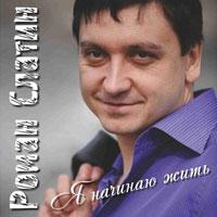 Роман Слатин «Я начинаю жить» 2012
