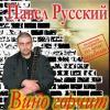 Вино горчит 2005 (CD)