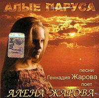 Алена Жарова «Алые паруса» 2006