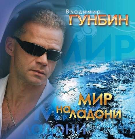 Владимир Гунбин Мир на ладони 2008