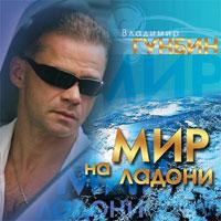 Владимир Гунбин «Мир на ладони» 2008