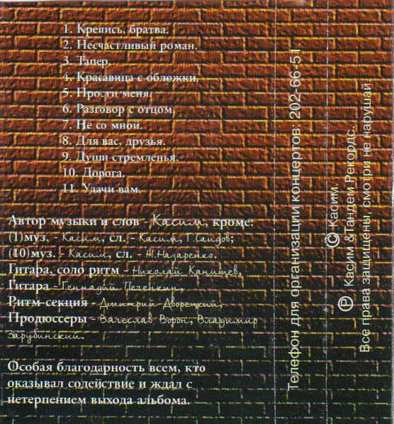 Касим Крепись,  братва 1999 (MC). Аудиокассета