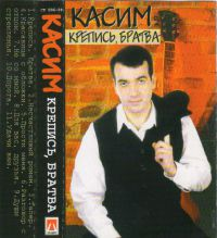 Касим «Крепись,  братва» 1999