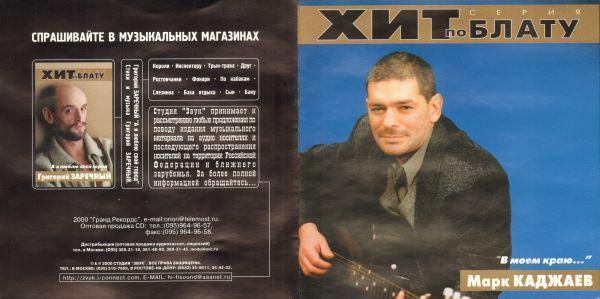 Марк Каджаев В моём краю 2000 (CD)