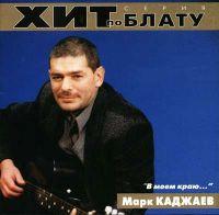 Марк Каджаев «В моём краю» 2000