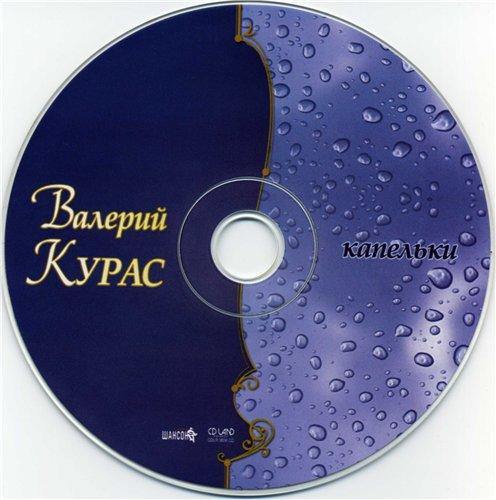 Валерий Курас Капельки 2006